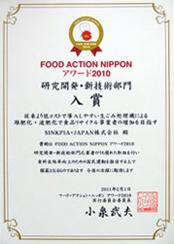 FOOD ACTION NIPPON AWARD 2010 研究開発・新技術部門入賞