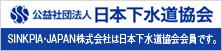 公益社団法人日本下水道協会