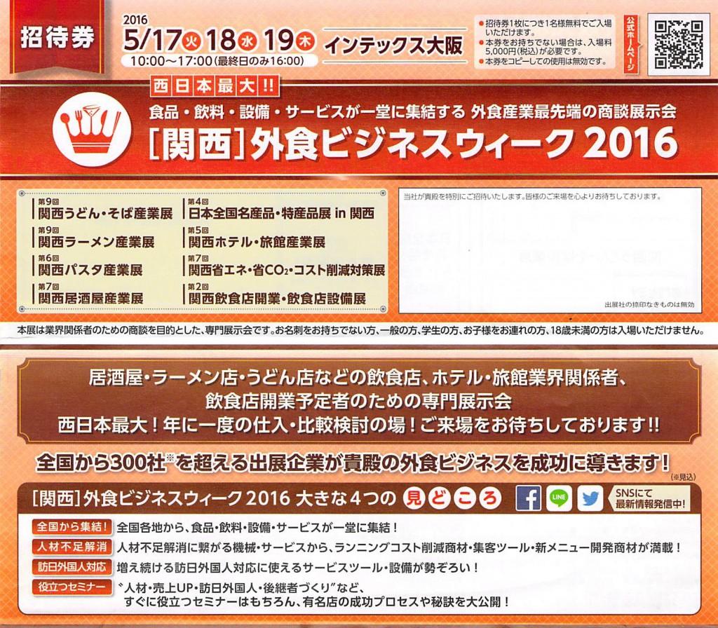 関西外食ビジネスウィーク2016